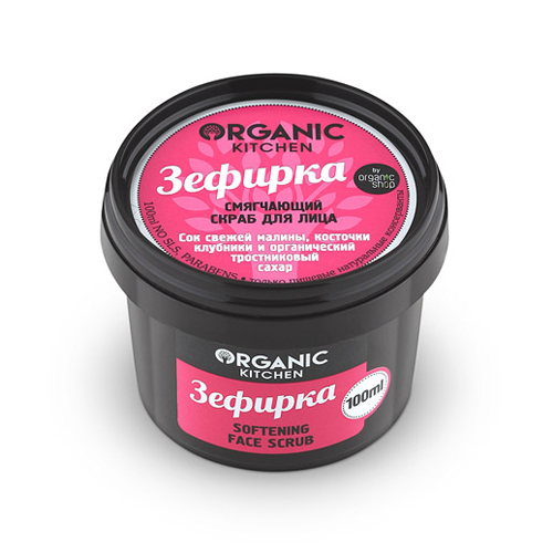 Скраб для лица смягчающий  ЗЕФИРКА  серия Organic Kitchen  100ml Organic Shop
